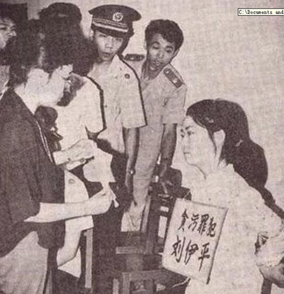 Liu Yiping, sentenced to die for embezzling 550,000.