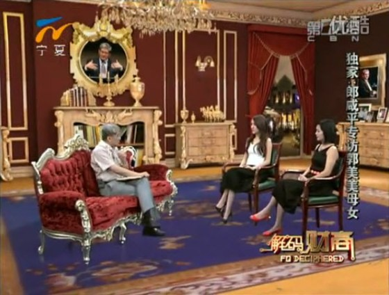 Guo Meimei and mother Guo Dengfeng interviewed by Lang Xianping.
