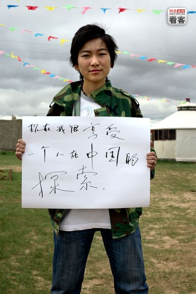 Zhang Shuang. Adrian Fisk's ISPEAK CHINA photo series featuring young Chinese sharing their thoughts on camera.
