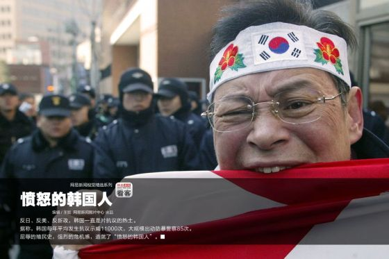 Angry Koreans, a Chinese photo series on Korean protests and demonstrations.