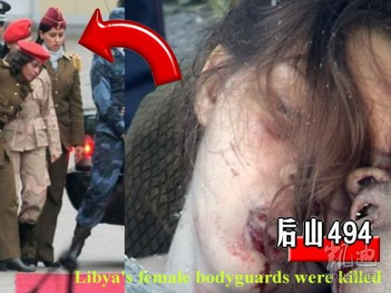 Alleged photographs of Gaddafi's Amazonian Guard female bodyguards shot dead by opposition forces.