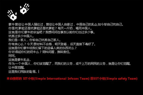 China's Mengniu Dairy company website hacked by Chinese hackers following its aflatoxin scandal.