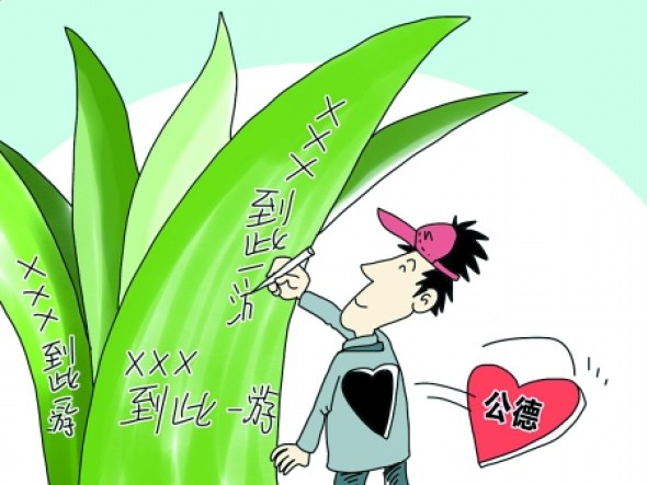A Chinese cartoon depicting mainland Chinese tourists carving messages onto an agave leaf found at a famous scenic spot in Taiwan.