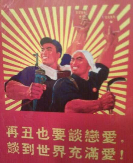 Communist Revolution style Chinese poster promoting dating.