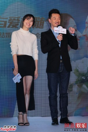 Chinese actors Huang Haibo and Gao Yuanyuan on stage at a celebration party for the Chinese TV series 《咱们结婚吧》 Let's Get Married.