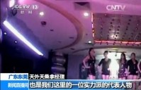 china-dongguan-prostitution-crackdown-raids-after-cctv-expose-42