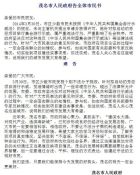 maoming-city-government-notice-in-response-to-px-plant-protests-chinese