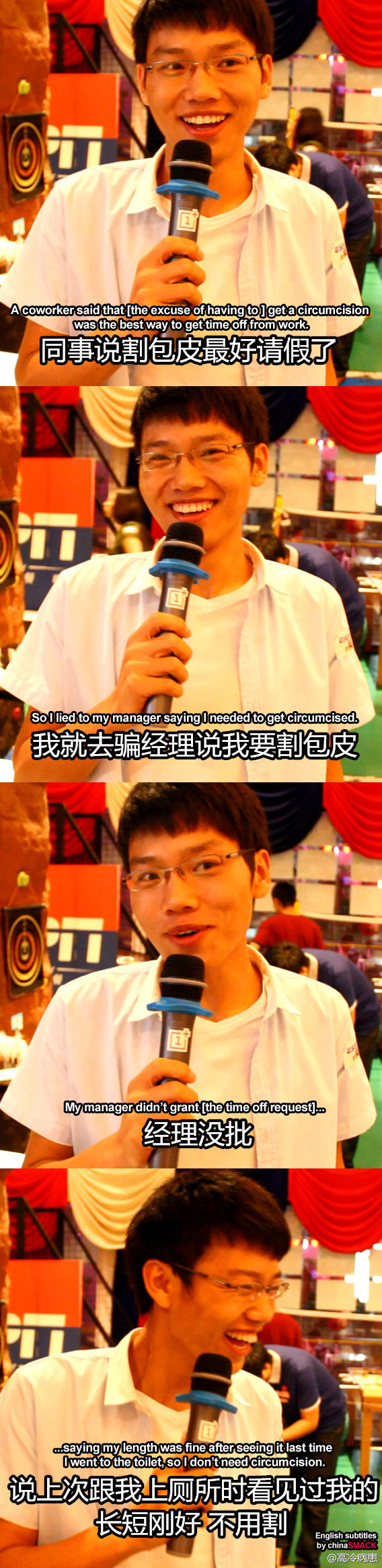 chinese-netizen-excuses-for-bosses-wives-to-watch-world-cup-09-circumcision-english-subtitles