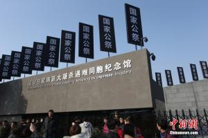 The Memorial Hall of the Victims in Nanjing Massacre by Japanese Invaders, 2014 December 13 National Nanjing Massacre Memorial Day.