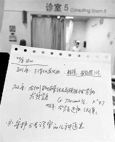 Doctor Leaves Note At Shift Change, Moves Many