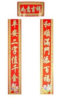 Chinese New Year Door Decorations   www.pixshark.com ...