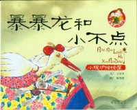 Small Furnace Picture Book Series | Chinese Books | Story ...