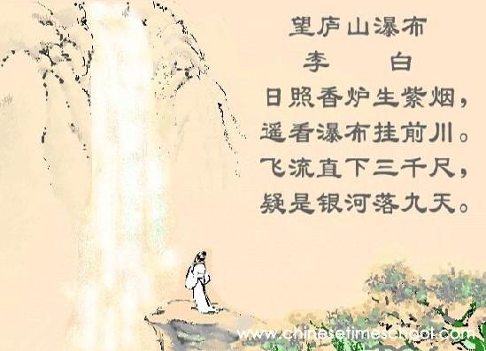 Wallpaper On Time Quotes Chinese Poem 望庐山瀑布 Cataract On Mount Lu Chinese
