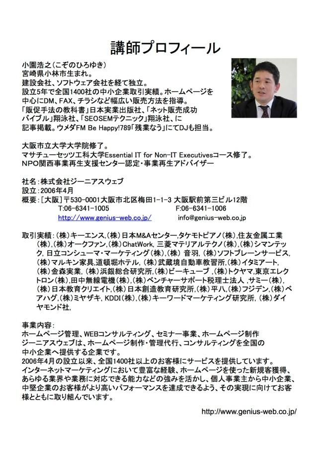 小園浩之氏プロフィールkozono-profile
