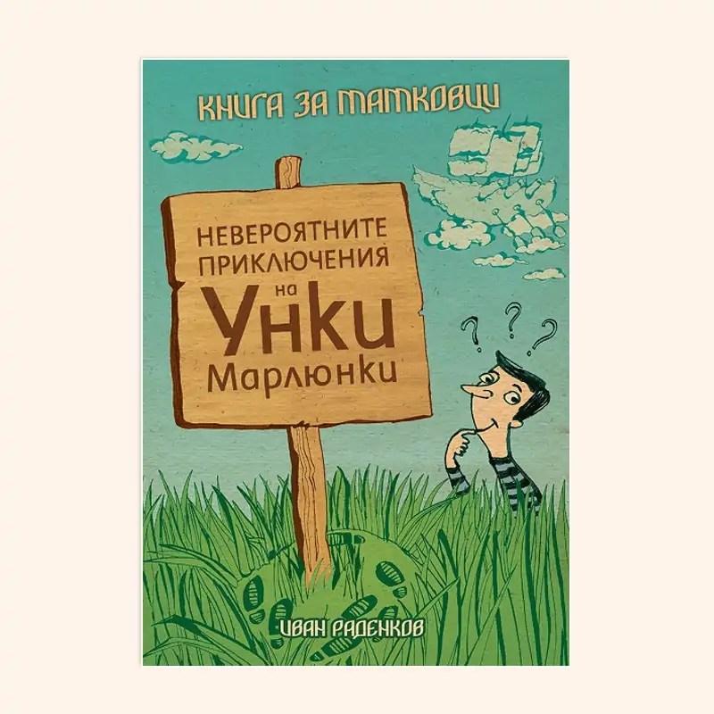 """""""Книга за татковци"""" на Иван Раденков"""