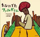 Farmer Falgu goes on a Japanese Trip