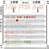 FF24的COSPLAY ROM/寫真書一覽 DAY1 特01-12+L