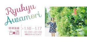 ryukyuawamori_banner_03_Ver1.0