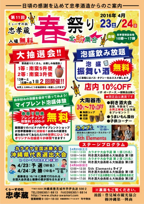 Aバージョン/2016年忠孝蔵春まつりチラシ1