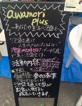 awamori plus1
