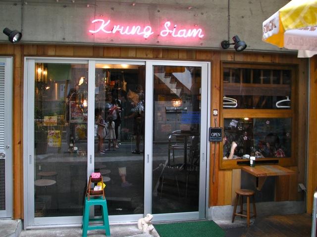 Friday Finds ☆ Krung Siam ☆ Thai Restaurant In Roppongi Tokyo