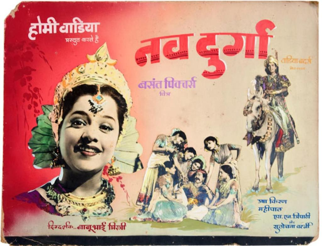 Nav_Durga.Geeta.Dutt