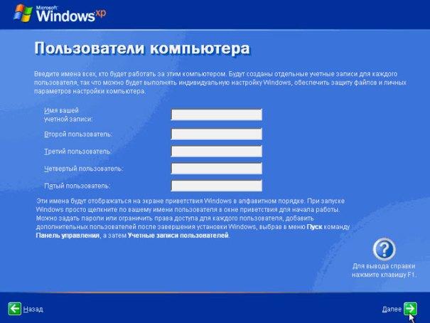 Экран ввода пользователей компьютера Windows XP