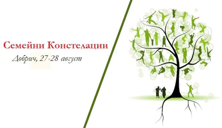 Семейни Констелации Добрич, 27-29 август