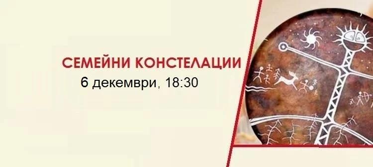 Семейни констелации с Божидар Цендов, 6 декември, 18:30