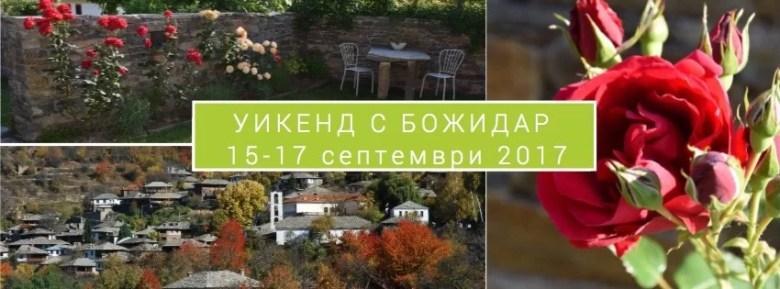 Уикенд Семейни констелации с Божидар Цендов