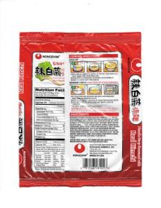 nongshim real kimchi 1