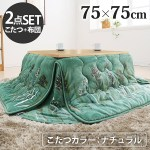 This Kotatsu and Comforter Set is all you need for a toasty winter