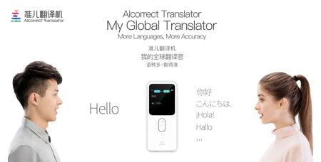 - aicorrect - AIcorrect Translator makes communication a snap » Coolest Gadgets