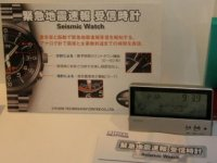 citizen-earthquake-watch.jpg