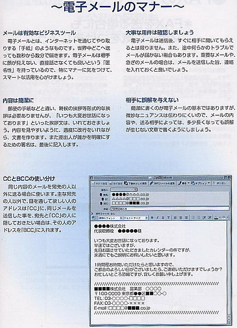 Business E-mail Format in Japanese u2013 C Buddhau0027s Hasty Musings - sample business email