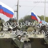 """The screenshot from the advert of pro-Russian Centrists Party. It says """"we will legalise Russian military bases""""."""