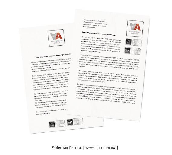 Три стикера, превратившие лист бумаги в фирменный бланк