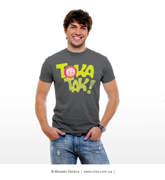цепт «Тока Так!» дизайн футболки  для конкурса «Naked Street fashion»