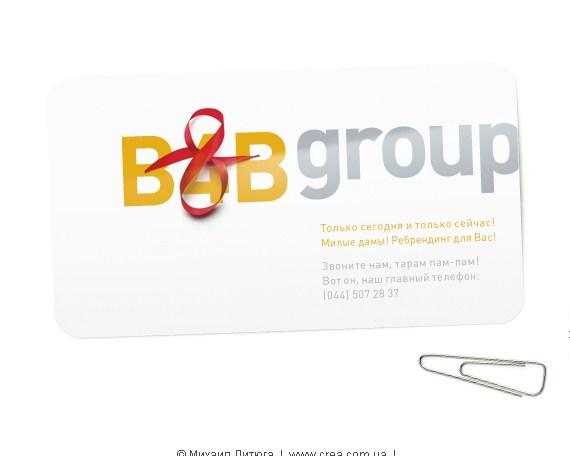 Дизайн поздравительной  визитки к 8-му марта от рекламного холдинга «B4B group»