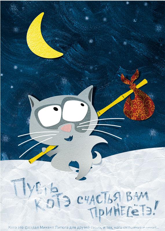 Новогодняя поздравительная открытка от Литюги Михаила