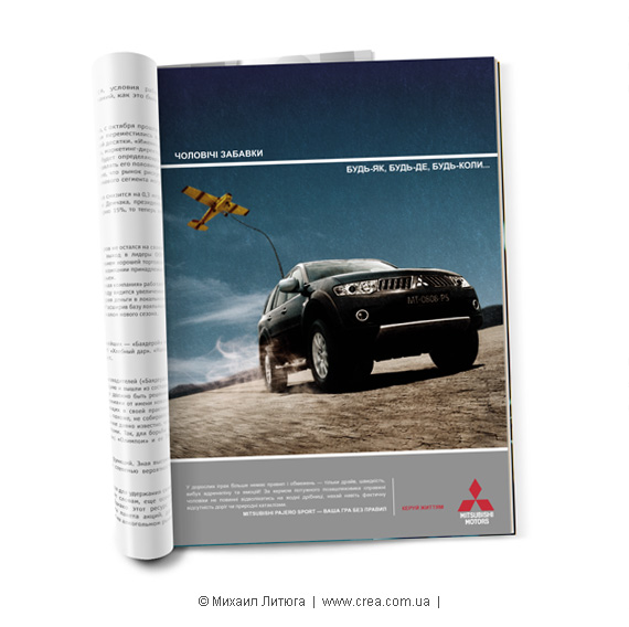 Креативная концепция для внедорожника Pajero на тендер Mitsubishi Motors в 2010 году: вариант первый