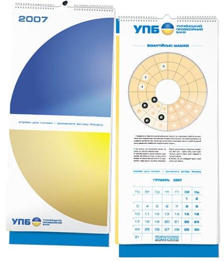 настенный календарь для банка «УПБ»-2007 - финальная версия