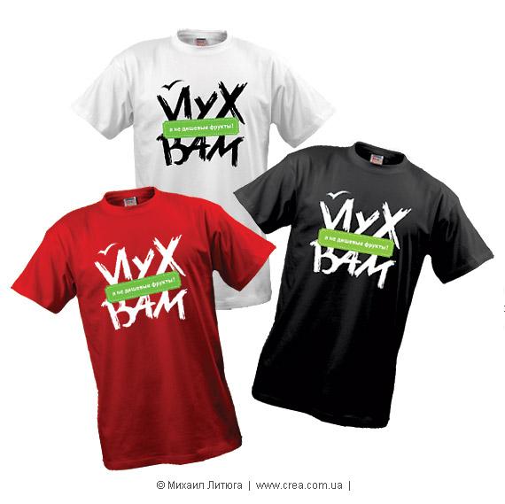 Кликайте, чтобы заказать лучший подарок работнику торговли — футболку «Йух вам, а не дешевые фрукты»