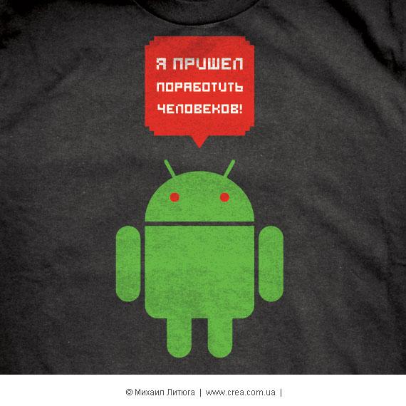 Михаил Литюга представляет дизайн футболки «я пришел поработить человеков»  Кликни, чтобы купить!