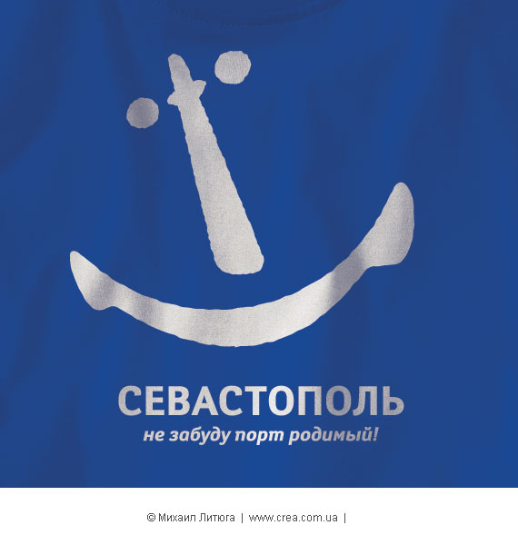 Альтернативный логотип Севастополя «не забуду порт родмый»