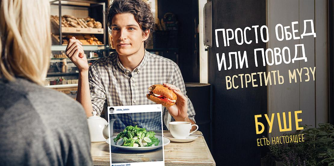 Bushe Bakery Utilizes Their Customers Food Porn Shots In Fun Offline Ads Guerrilla Marketing Photo