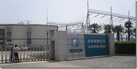 chefang 500kv transformer substation