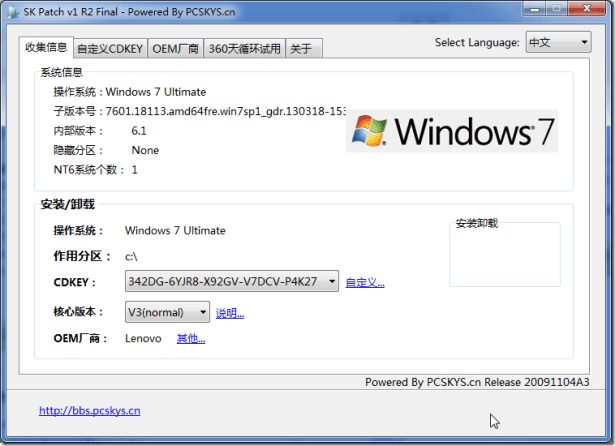 actived win7 x64