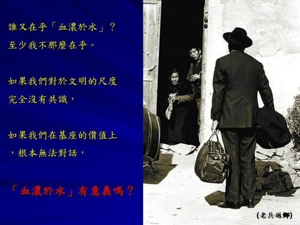 longyingtai_peking_presentation_33