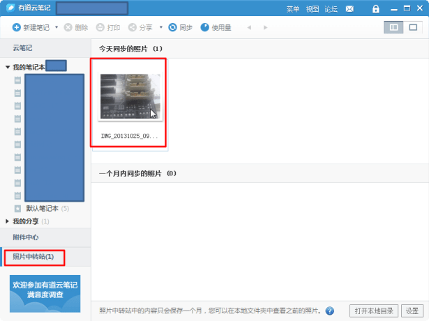 pc client youdao note pic transfer station